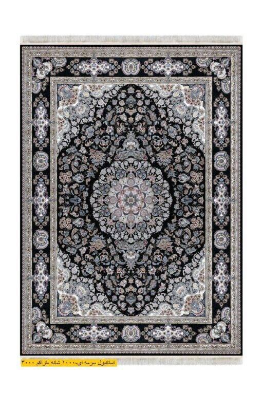 فرش ابیانه استانبول سرمه ای